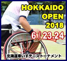 北海道オープン