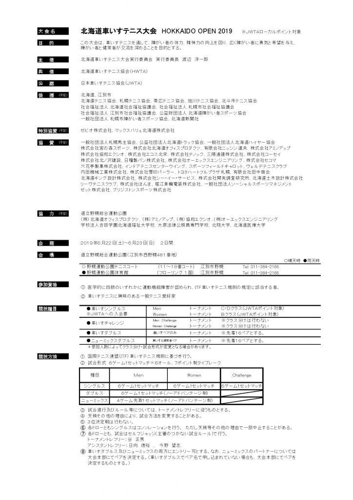youkou2019_1