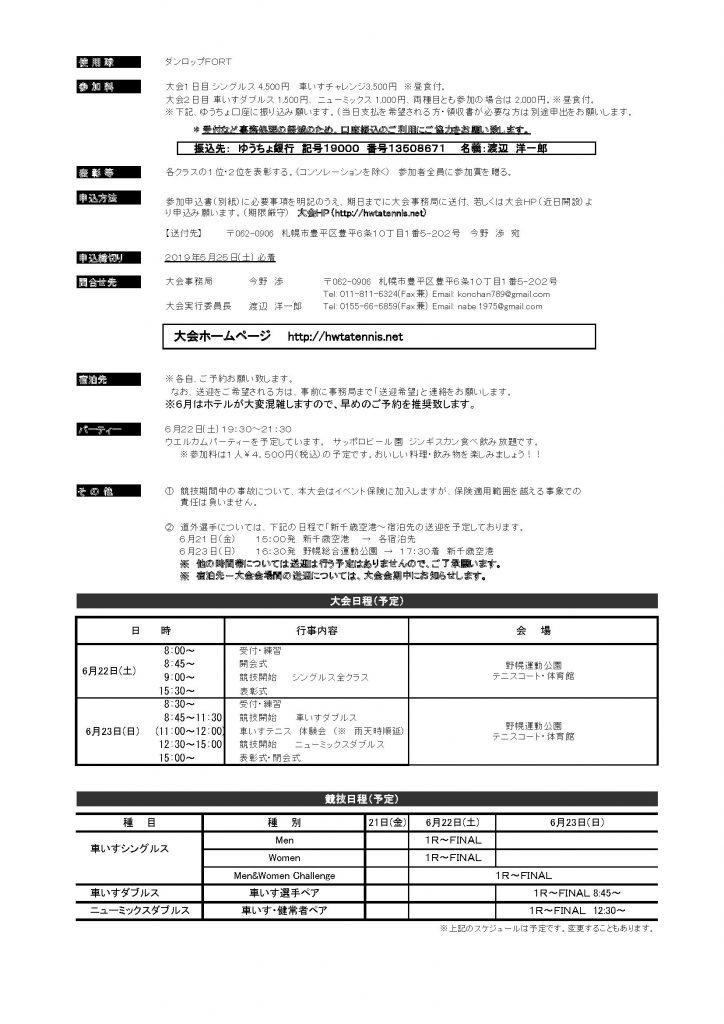 youkou2019_2